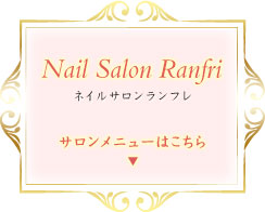 Nail Salon Ranfri ネイルサロンランフレ