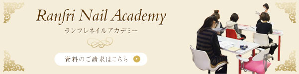 Ranfri Nail Academy ランフレネイルアカデミー
