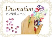 Decoration デコ検定コース