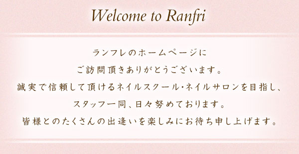 Welcome to Ranfri