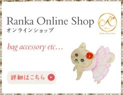 Ranfri Shopping オンラインショップ